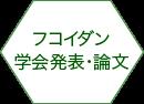 フコイダン学会発表・論文