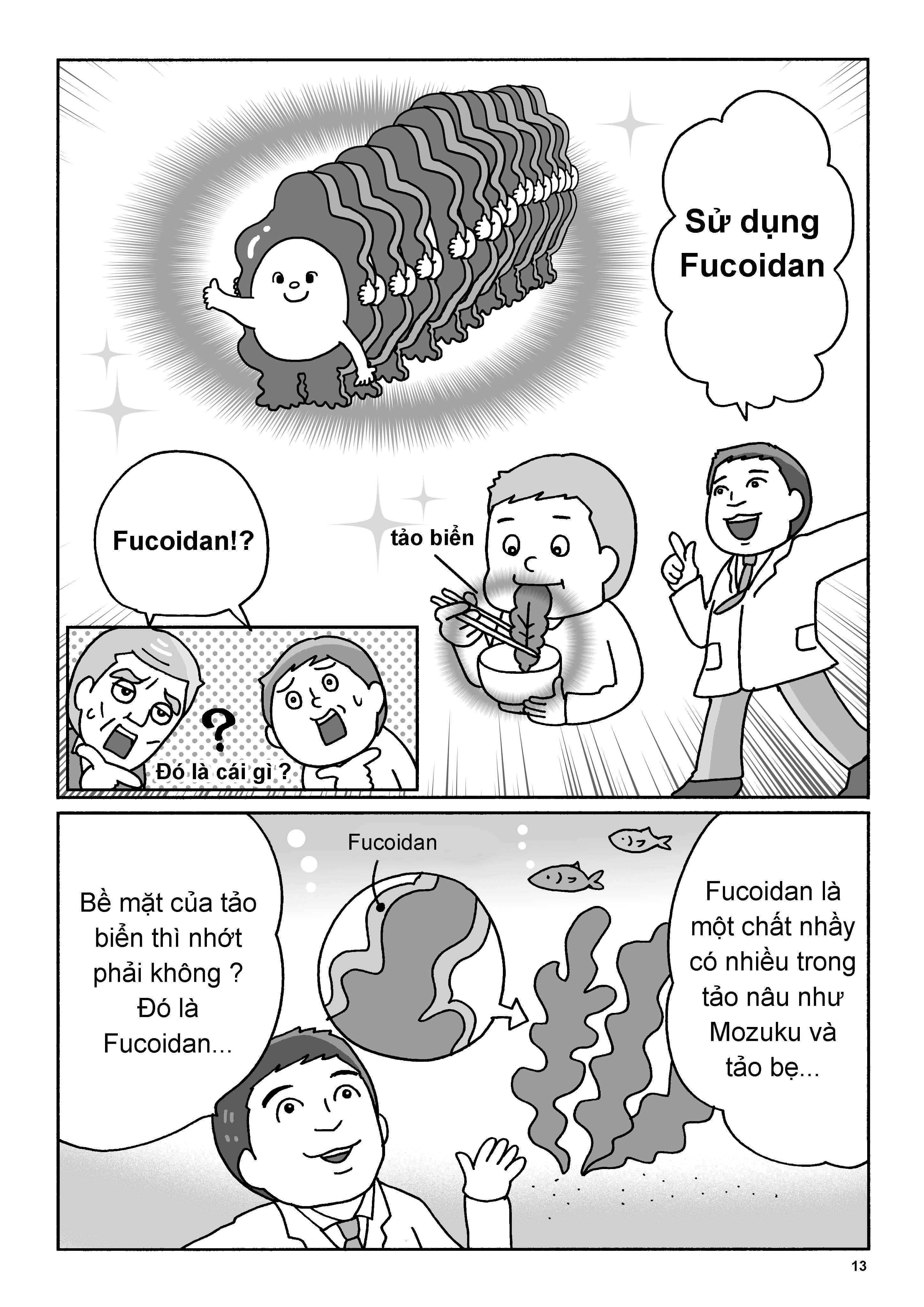 フコイダンマニュアル