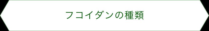 フコイダンの種類