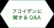 フコイダンに関するQ&A