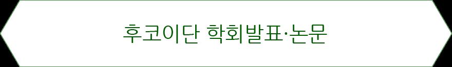 후코이단 학회발표・논문